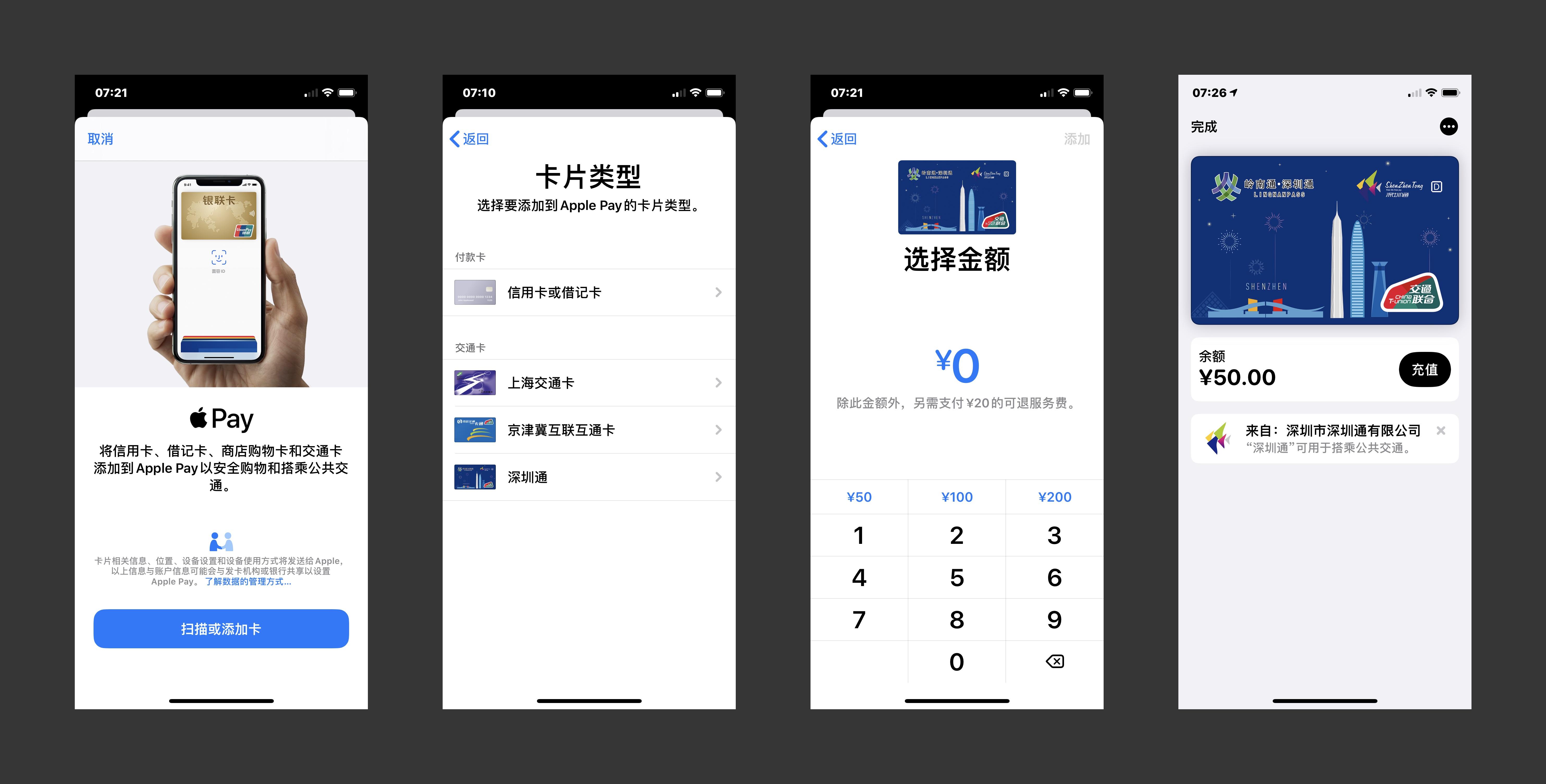 Apple Pay 深圳通交通卡限时免开卡费 限额 10 万张