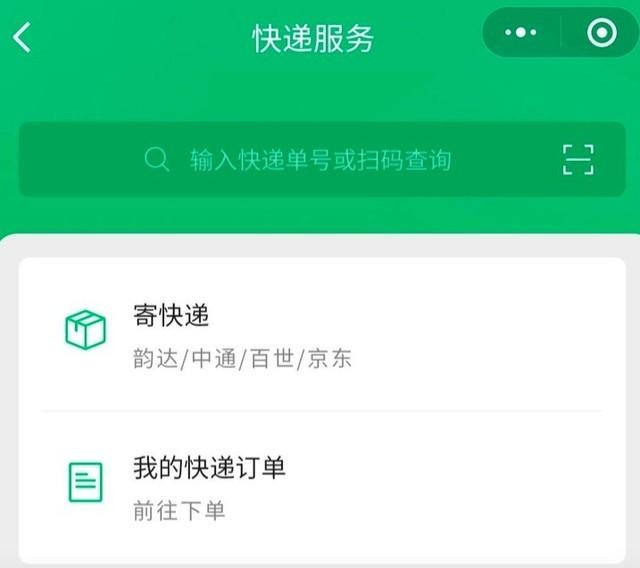 微信寄快递小程序上线:支持韵达、中通、百世和京东