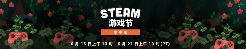 Steam游戏节夏季版开始啦,900多款游戏免费试玩