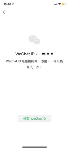 iOS版微信更新7.0.13:支持修改微信ID,一年可修改一次