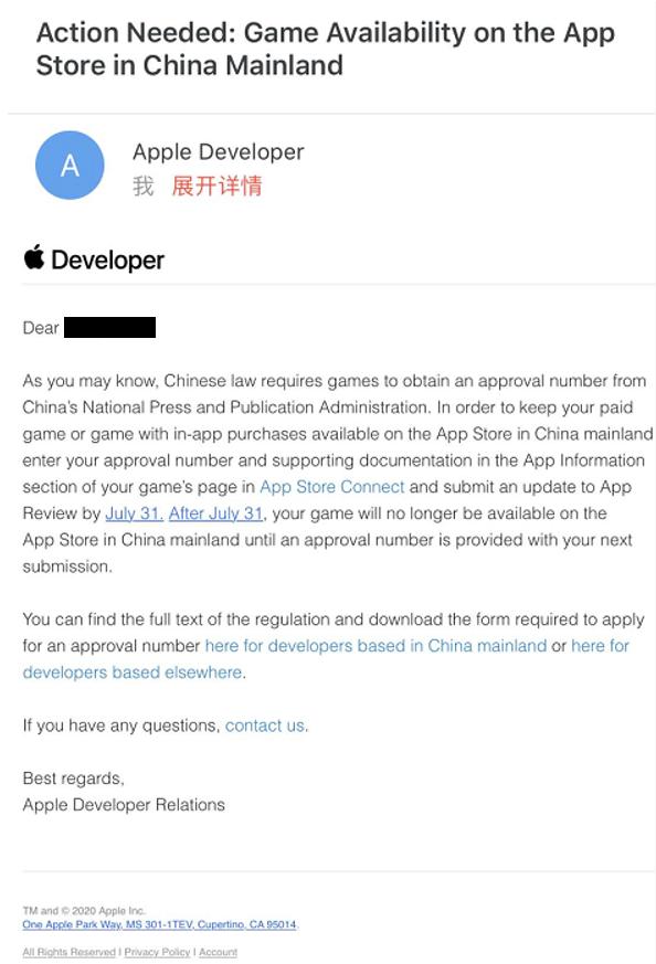 苹果今日再发紧急通知:8月起将下架无版号付费游戏