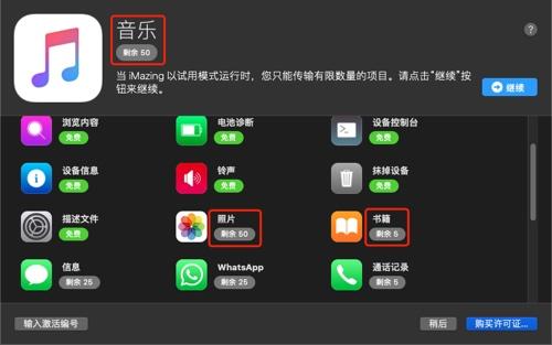 9, 免费版本传输受数量限制.jpg