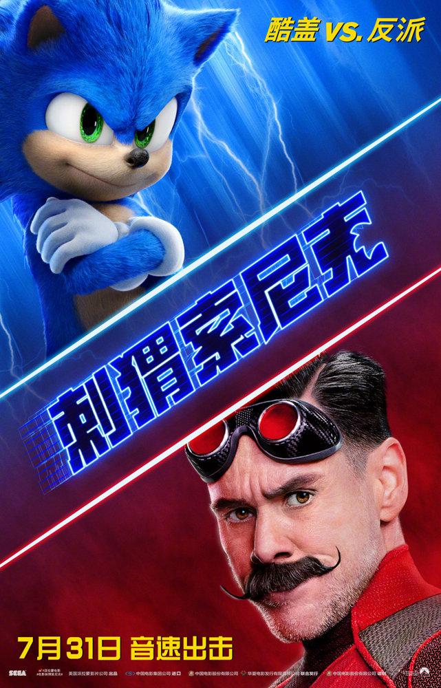 游戏改编电影《刺猬索尼克》国内定档7月31日上映