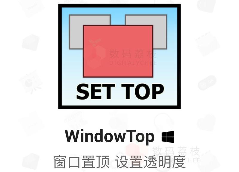 特惠最后5天|我的窗口听我的,WindowTop窗口管理神器