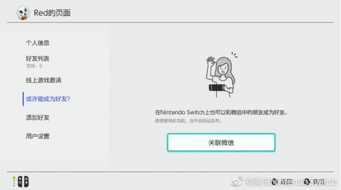 国行任天堂Switch发布更新:微信好友间能互加NS好友