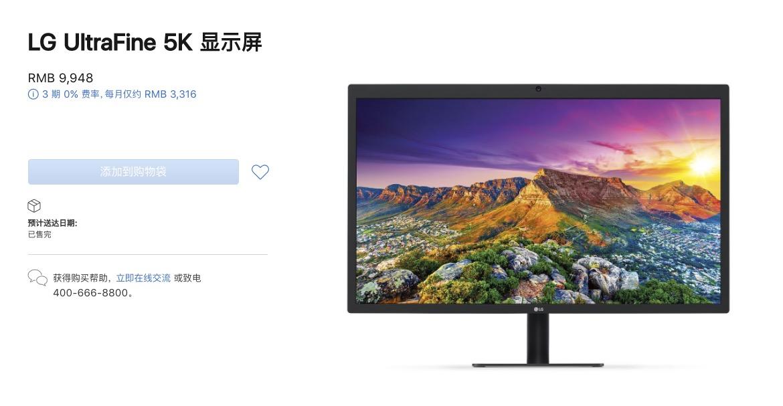 苹果在线商店 LG UltraFine 5K 显示屏断货