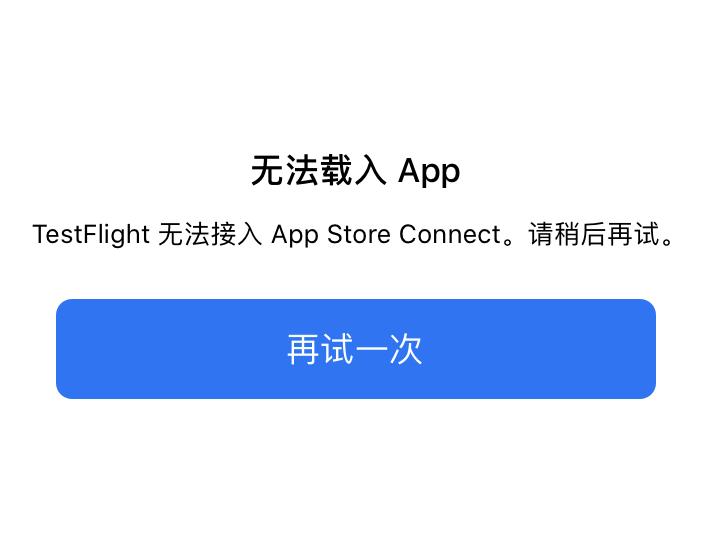 TestFlight打不开,TestFlight无法接入App Store Connect怎么办?