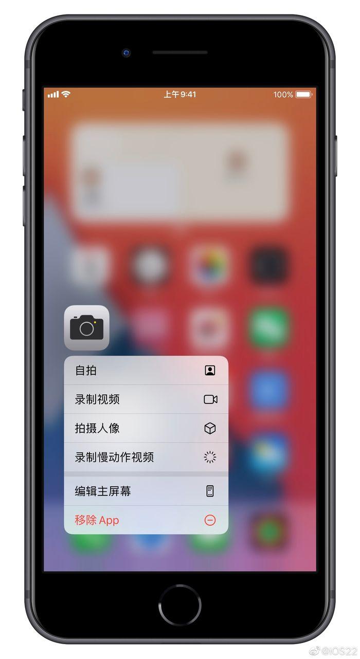 iOS 14 Beta 4 发布:搜索改进,引入Apple TV小部件(附升级方法)