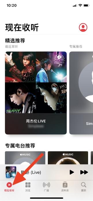"Apple Music beta版启用新的""现在收听""板块,取代""For You"""