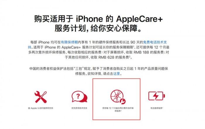 苹果调整AppleCare+服务计划:每12个月最多2次意外损坏保修