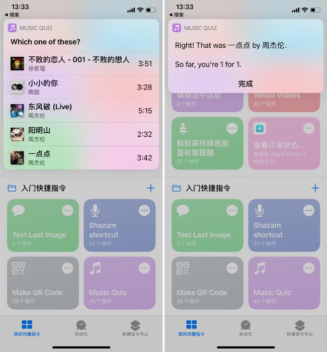 """苹果通过""""快捷指令""""在iOS 14上复活了iPod的猜歌小游戏"""