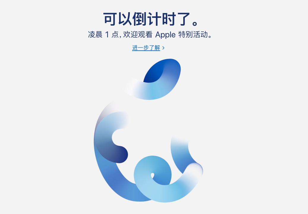 苹果在《时光飞逝》发布会活动前加大宣传力度