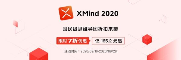 国民级思维导图XMind 重磅优惠,限时 7 折难得一遇