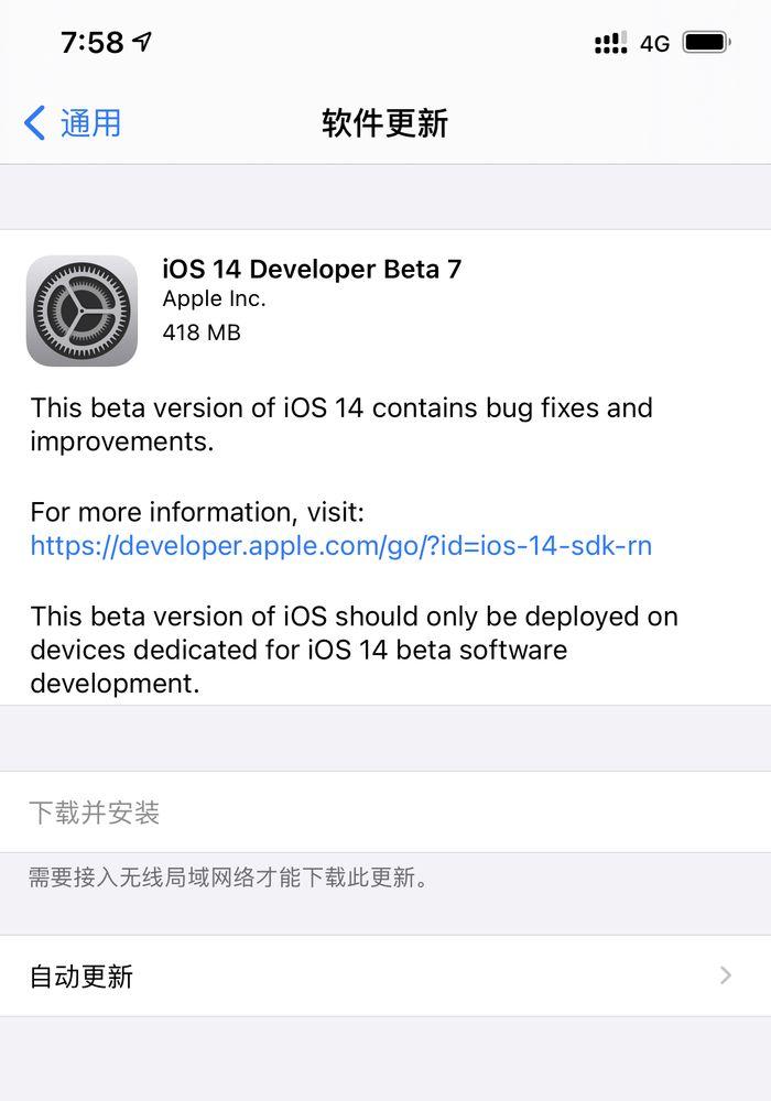 """苹果发布iOS 14 beta 7:新增""""彩虹壁纸""""深色模式,修复连接AirPods汉化错误"""