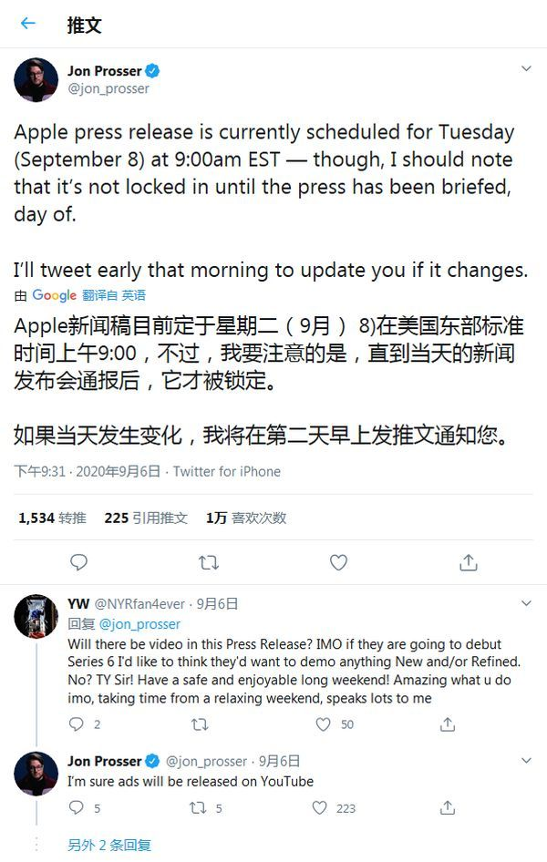 传苹果今晚9点发新闻稿 推iPad和Apple Watch等诸多新品