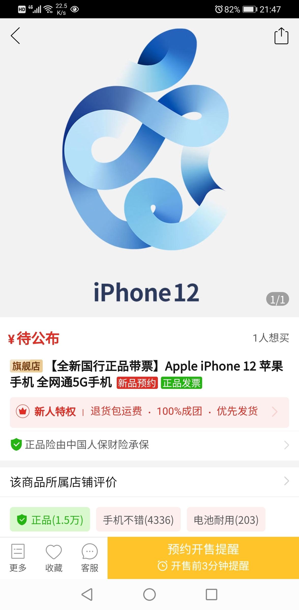 """拼多多""""官宣"""":iPhone 12下周见"""