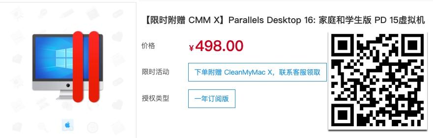 Mac虚拟机工具 Parallels Desktop 16 新版来袭,现在买一还送一