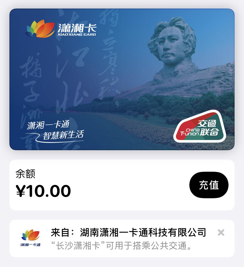 Apple Pay 正式支持长沙潇湘卡