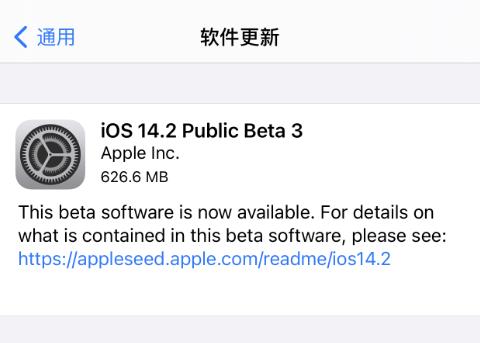 iOS 14.1 GM版和iOS 14.2 beta 3测试版已发布,如何下载描述文件?