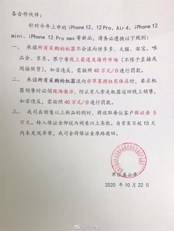 苹果严控第三方渠道价格,违者罚款40万元/台