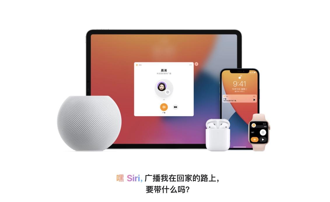苹果发布 14.1 软件,为 HomePod 开启广播传话功能