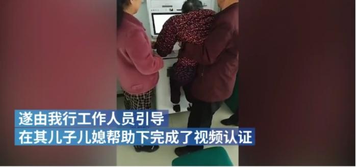 94岁老人被抬进银行进行人脸识别:公共服务还需多点温度