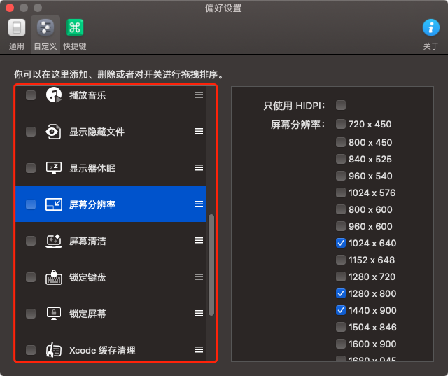 Mac 效率神器 | One Switch,一键开关系统各项功能