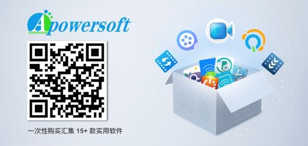Apowersoft 傲软无限包打骨折,15+款实用软件一次性带走
