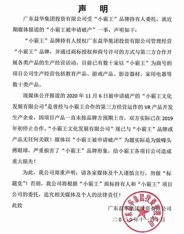"""爷青未结!""""小霸王""""品牌集团声明:彼""""小霸王""""与本公司无任何关联"""