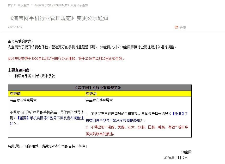 淘宝:12 月 15 日起手机商品不得出现港版、美版等非国行版本描述