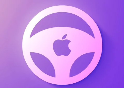 苹果汽车业务仍处于早期阶段 最早要到2025-2027年才有可能推出