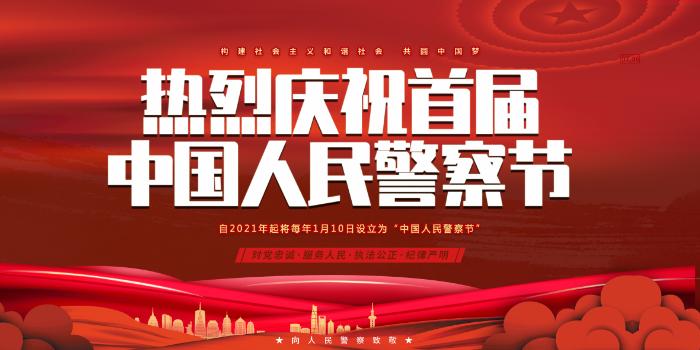 """热烈庆祝首届""""中国人民警察节"""""""