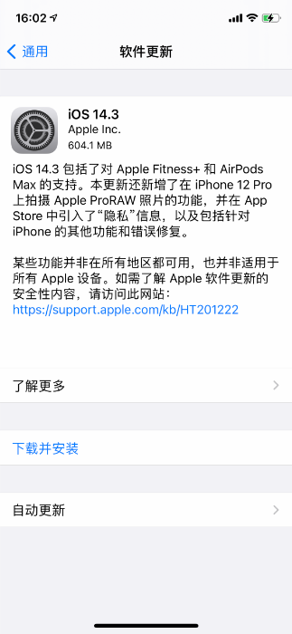 iOS 14.3发布:支持ProRAW、AirPods Max和Apple Fitness+