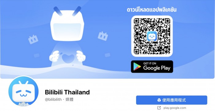 Bilibili Thailand 上线,B 站进入东南亚市场
