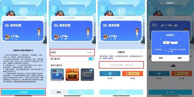QQ正式上线QID功能 用户可自定义专属身份卡
