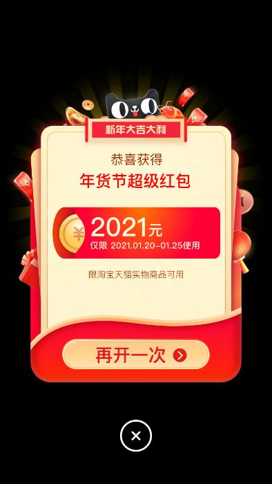 天猫2021年货节超级红包开抢:最高2021元,还有限量1元购