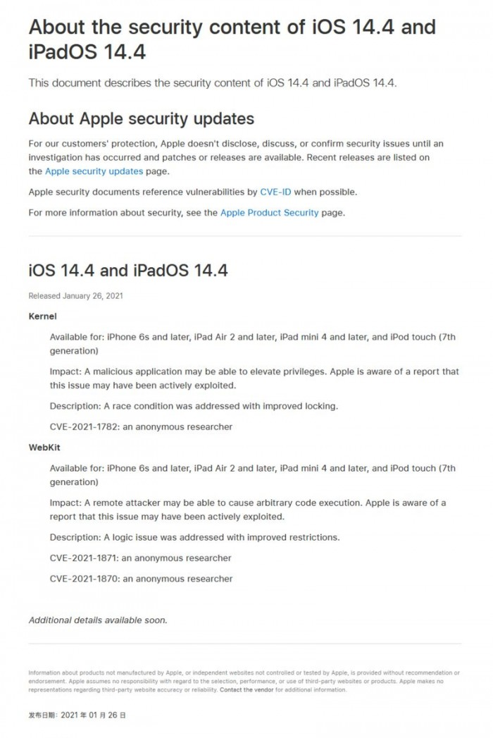 iOS 14.4/iPadOS 14.4发布:修复三个零日漏洞 推荐尽快升级