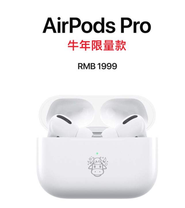 苹果面向中国用户推出牛年限量款AirPods Pro