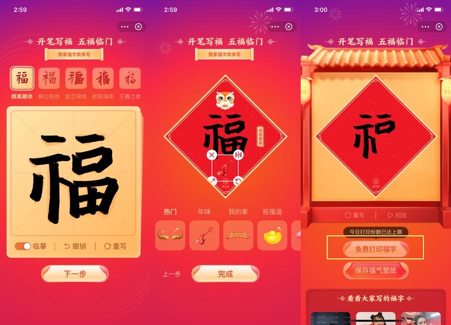 春节福利|免费领取春联、福字、微信红包封面攻略大全