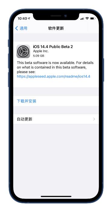 苹果今日发布了 iOS 14.4 Beta 2/iPadOS 14.4 Beta 2,带来哪些更新?