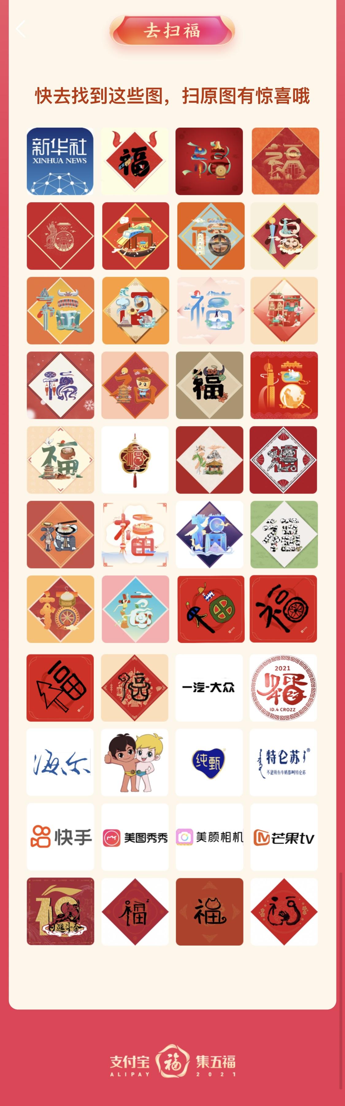 """【收藏】2021最全支付宝""""集五福""""攻略:万能福、沾福气、敬业福"""