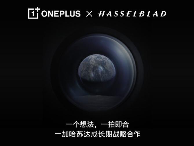 """年轻人的第一台哈苏:一加携手哈苏亿元打造""""哈苏手机影像系统"""",还原哈苏极致体验"""