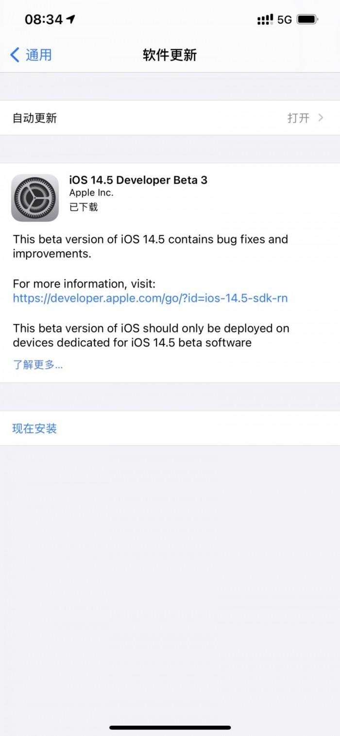iOS 14.5 Beta 3发布:AirTags 即将登场,可跟踪日常物品