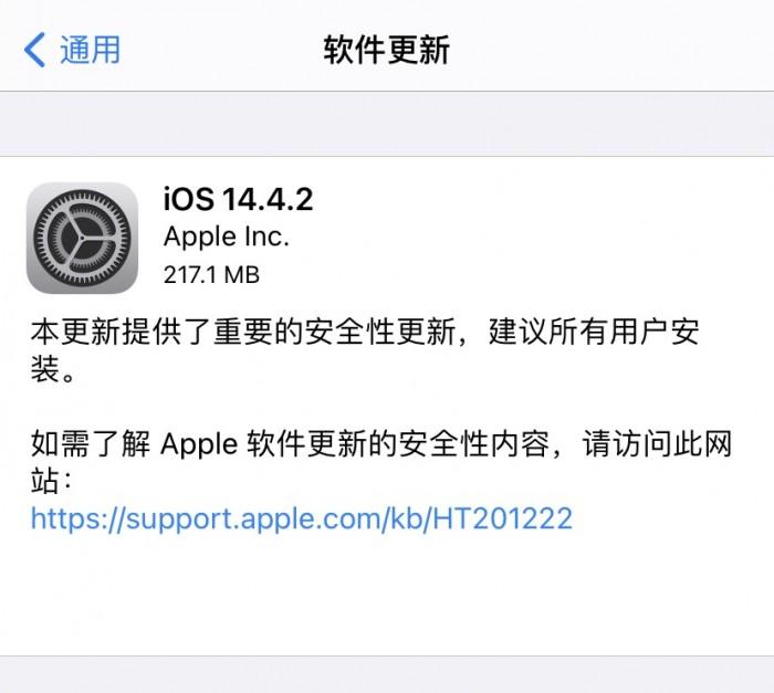 苹果发布iOS 14.4.2和iPadOS 14.4.2:带来了安全修复