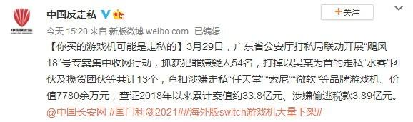 广东打掉游戏机走私团伙 查扣游戏机价值七千多万