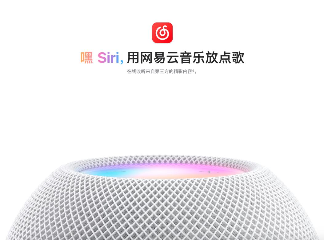 苹果官宣:HomePod支持Siri唤醒网易云音乐和QQ音乐