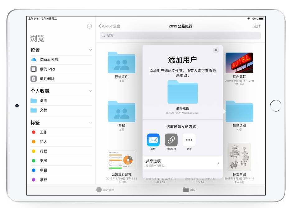 """iCloud""""文稿与数据""""将在2022年停用,升级到 iCloud 云盘"""