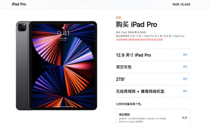 新iPad Pro今日开售:自研M1+Mini LED 顶配近两万