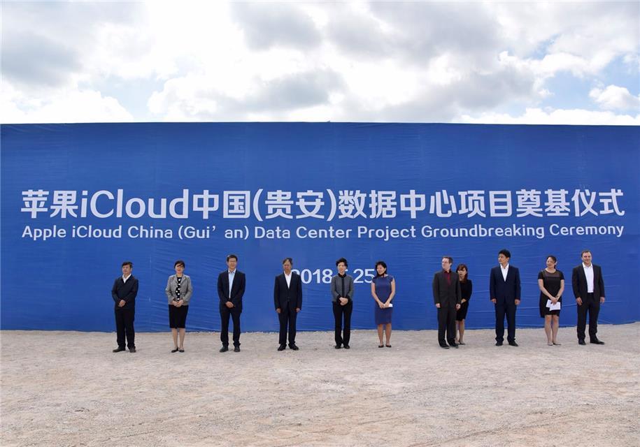 苹果 iCloud(贵安)数据中心建成并投入运行