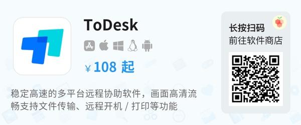 不要打断我的远程!国产远程控制软件 ToDesk 快又稳